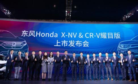 东风本田首款纯电动车型X-NV和CR-V耀目版上市
