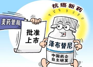 """中国药企自主研发抗癌新药""""泽布替尼""""获批用于治疗套细胞淋巴瘤"""