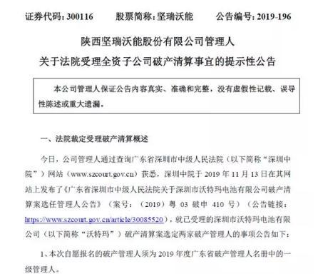 坚瑞沃能:中国动力电池前三强深圳市沃特玛电池破产清算