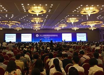 首届中医住院医师规范化培训高峰论坛在北京举行