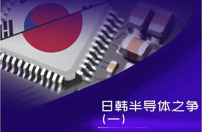日韩半导体之争:日本半导体盛极而衰,百年东芝被迫破产