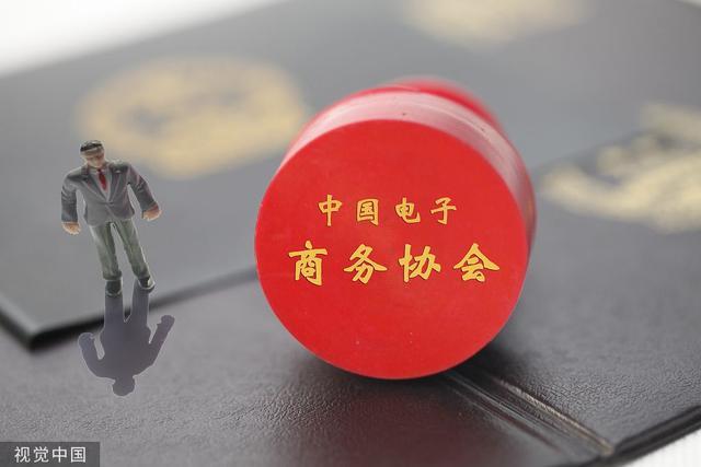 工信部向北京破产法庭申请对中国电子商务协会进行强制清算