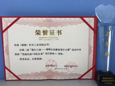 """东南汽车荣获""""第二届海峡公益慈善大赛三等奖"""""""