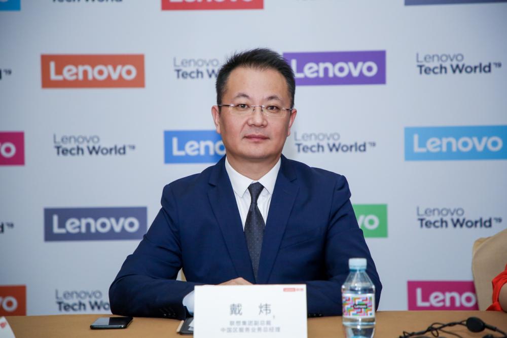 联想集团副总裁戴炜:智慧服务推动行业智能化转型升级