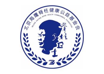 北京海鹰脊柱健康公益基金会成立八周年公益活动在北京大学医学部举行