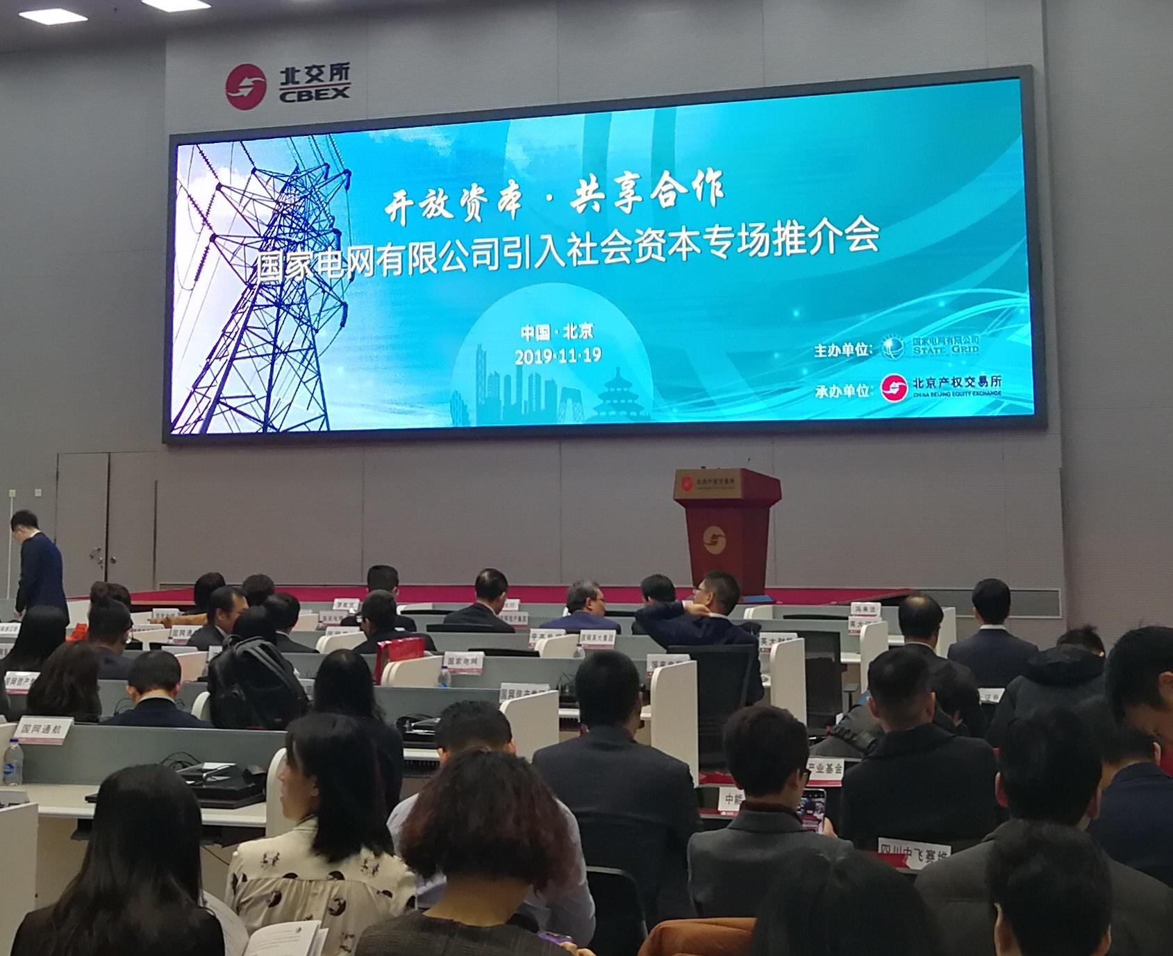 国家电网12个重点混改项目集中亮相,含白鹤滩—浙江±800千伏特高压等