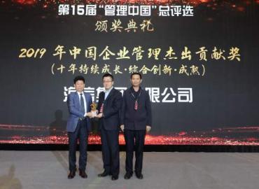 """第15届""""管理中国""""总评选结果出炉:海信获中国企业管理杰出贡献奖"""