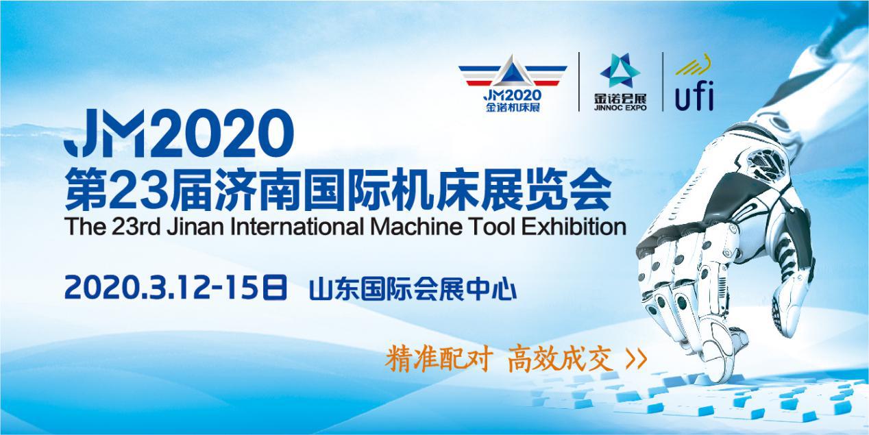 2020第23届济南国际机床展正式移师山东国际会展中心,机加工破壁智能制造