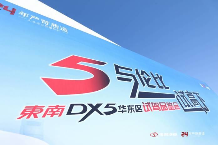 品鉴东南汽车DX5:外观大气,安全性能值得称赞