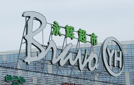 ?永辉超市收购中百集团遇阻,收到发改委《特别审查告知书》