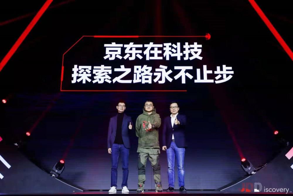 ?京东召开2019全球科技探索者大会,发布四大智能化平台方案