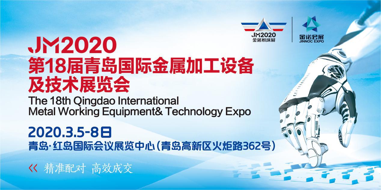 2020第18届青岛国际金属加工展移师红岛,引智革新,助力产业升级