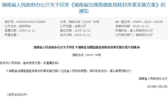 《湖南省治理高值医用耗材改革实施方案》印发