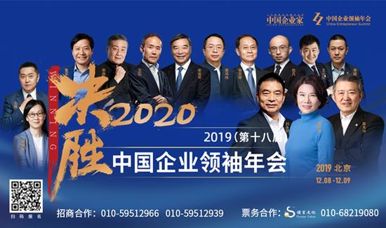 2019(第十八届)www.色情帝国2017.com企业领袖年会即将在北京举行