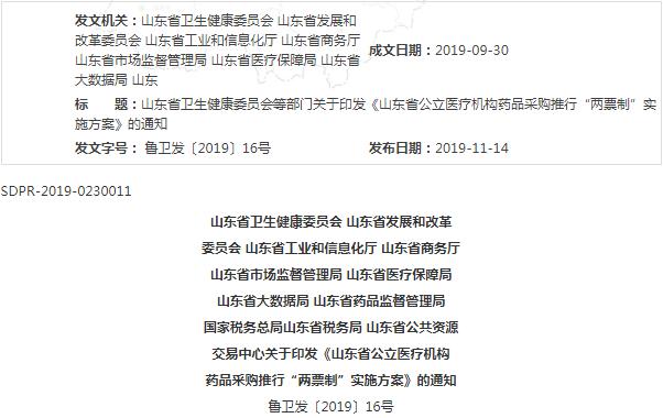 """《山东省公立医疗机构药品采购推行""""两票制""""实施方案》印发"""