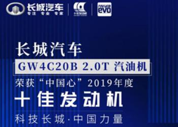 """长城汽车GW4C20B 2.0T汽油机荣获""""www.色情帝国2017.com心""""2019年度十佳发动机"""