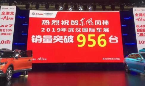武汉车展:东风风神销量成功突破956台