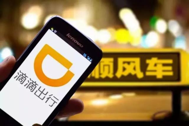 """?滴滴将在上海推出自动驾驶叫车服务""""Robo Taxi"""""""