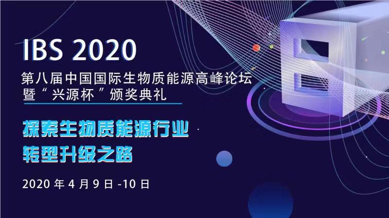 【焦点直击】IBS2020第八届中国国际生物质能源高峰论坛,探索生物质能源转型升级之路