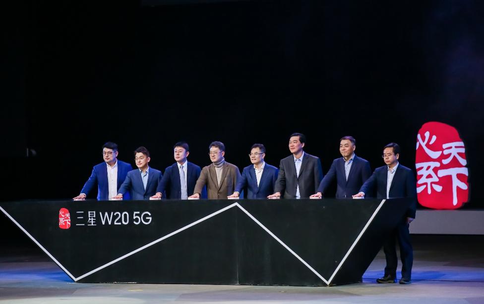 ?中国电信首款专属定制5G手机三星W20 5G正式发布