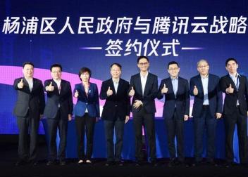 腾讯全球数字生态大会城市峰会在上海召开