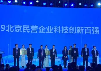 2019北京民营企业百强榜单公布:尚德机构入选科技创新/文化产业百强榜单