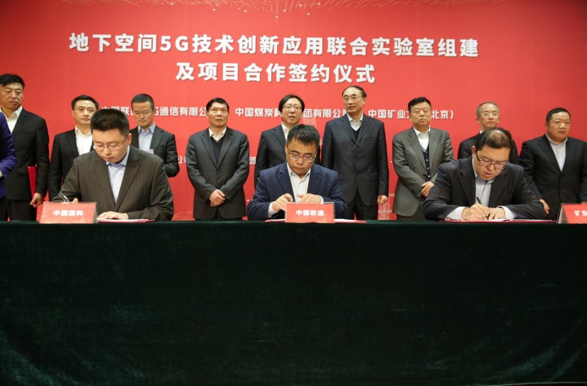 ?中国联通与中国煤科、中国矿业大学签署地下空间5G技术创新应用联合实验室组建协议