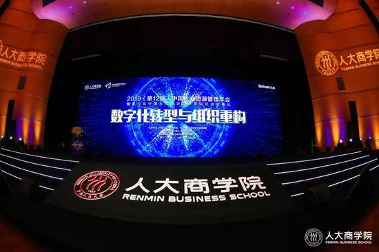 2019(第12届)中国人力资源管理年会召开