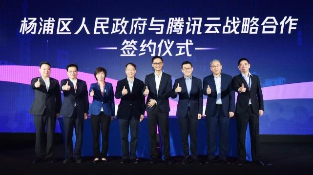 ?腾讯云与上海杨浦区人民政府达成战略合作,助力杨浦区智慧化建设