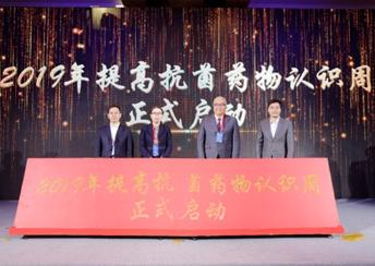2019年提高抗菌药物认识周启动仪式在京举办