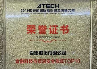 百望云获评金融科技与信息安全领域TOP10企业