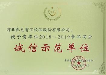 第十七届中国食品安全年会高峰论坛在四川省眉山市举办