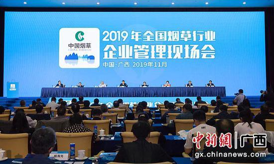 2019年全国烟草行业企业管理现场会在广西南宁召开