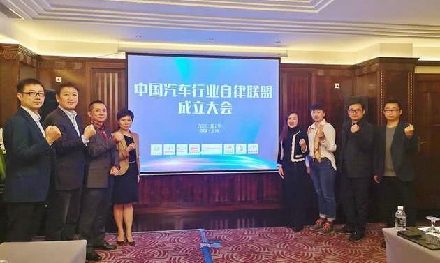 """东南汽车等八家车企共同发起成立""""中国汽车行业自律联盟"""",明确企业行为准则传递联盟正能量"""