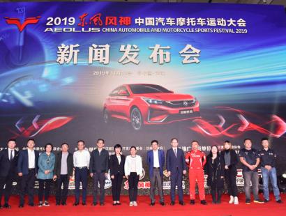 """2019""""东风风神""""中国汽车摩托车运动大会将于下月中旬在武汉举办"""