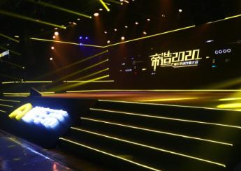 """""""帝造2020""""懂车帝创作者大会在广州举办,懂车号正式发布"""