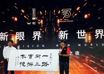 """魏建军再押注WEY,从中国赛场到""""世界赛场"""""""
