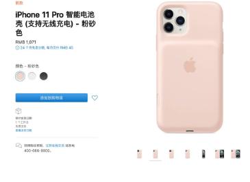 苹果上架三款iPhone 11系列全新智能充电壳,共三个配色