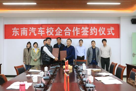 东南汽车与福建林业职业技术学院签约校企合作