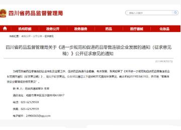 《上海市药事服务规范(试行)》和首批相关疾病药物临床应用路径发布