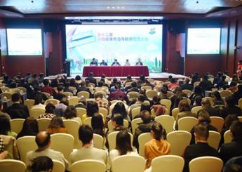 第十二届中国健康教育与健康促进大会暨专业技术培训会在京召开
