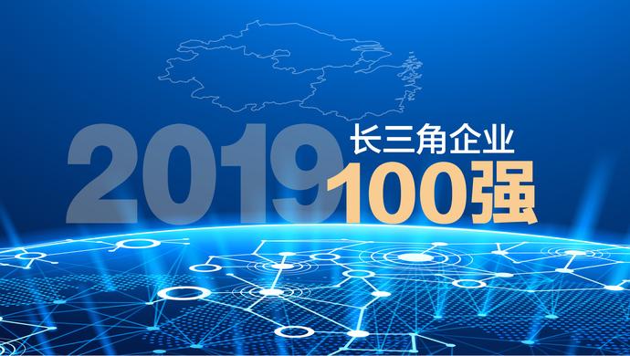 2019长三角三省一市百强企业榜出炉:上汽集团位列首位(附完整榜单)