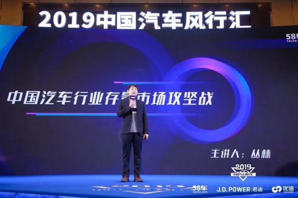 58同城副总裁丛林:中国汽车行业已进入存量竞争时代