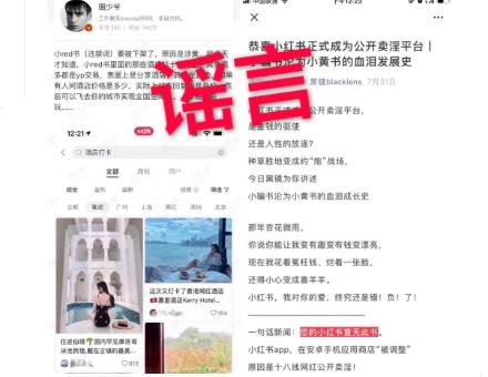 """小红书遭博主造谣""""小红书笔记涉黄"""",被索赔1000万元"""