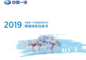 《中国一汽2019年精准扶贫白皮书》发布:系统展示中国一汽扶贫工作进展