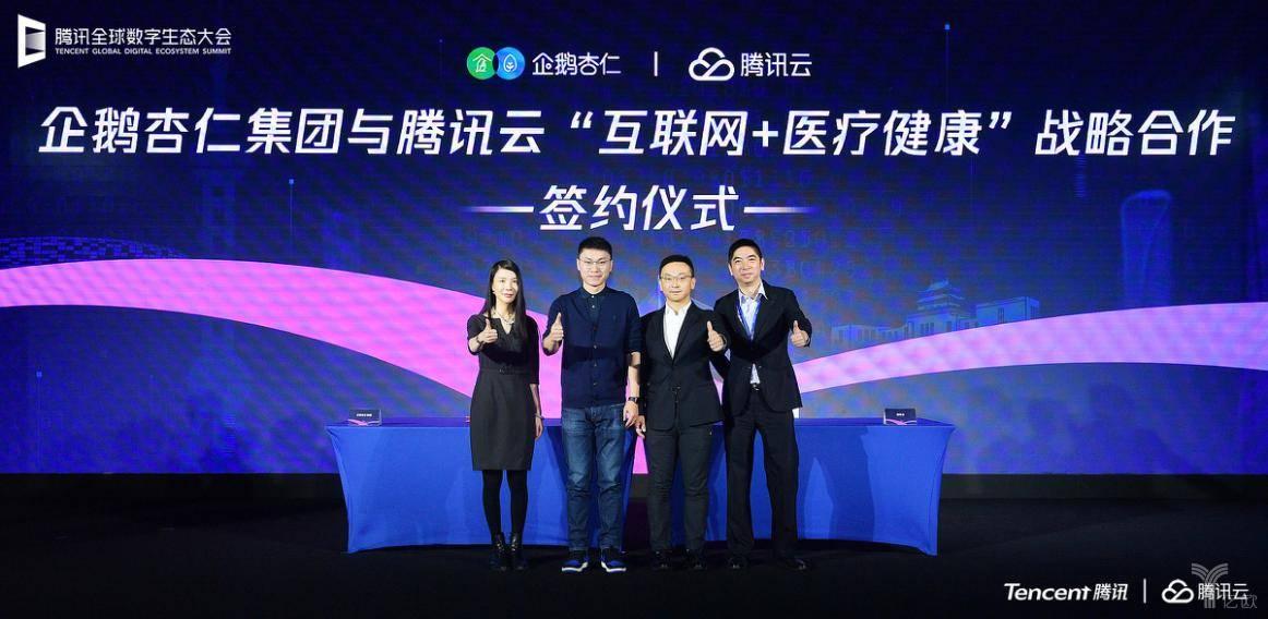 """企鹅杏仁集团与腾讯云签署战略合作,共同推进""""科技+医疗""""探索"""