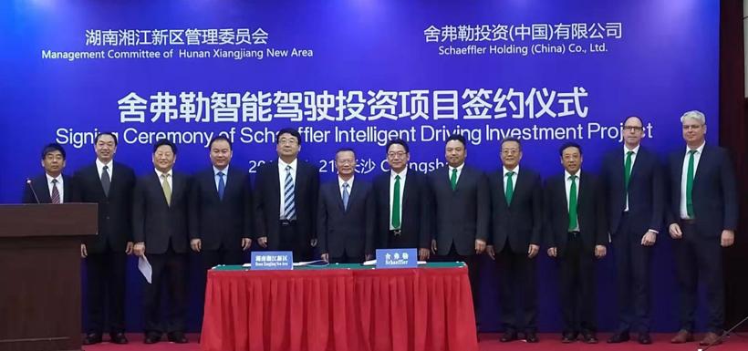 舍弗勒与湖南湘江新区签署投资合作协议,携手打造智能驾驶汽车产业生态系统