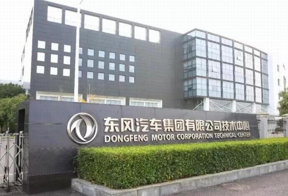 东风汽车集团有限公司技术中心被认定为国家级工业设计中心