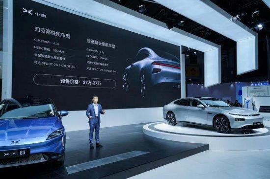 小鹏P7启动预售:价格27万元起,续航里程达650+公里