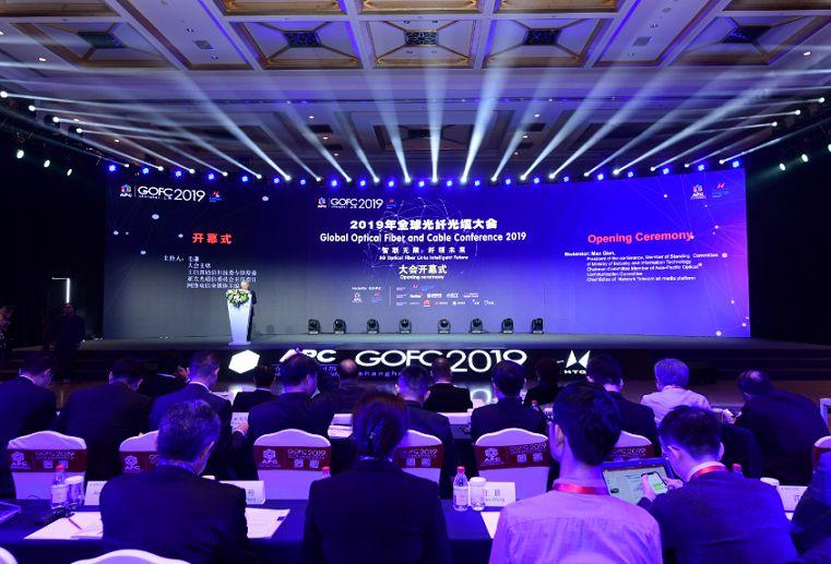 2019年全球光纤光缆大会在上海国际会议中心隆重举行